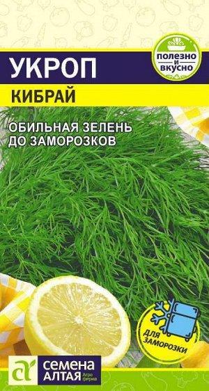 Зелень Укроп Кибрай/Сем Алт/цп 2 гр.