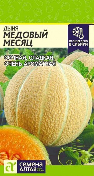 Дыня Медовый Месяц/Сем Алт/цп 1 гр.