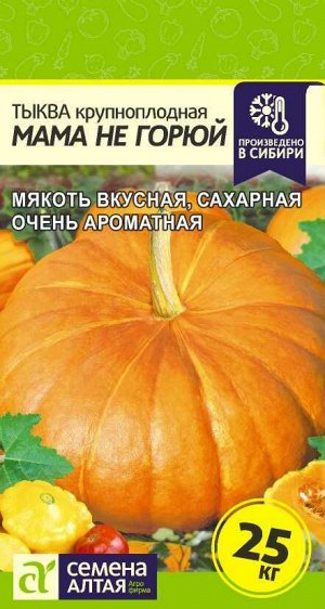 Тыква Мама не Горюй/Сем Алт/цп 1 гр, НОВИНКА!