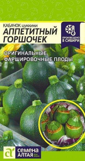Кабачок Аппетитный Горшочек/Сем Алт/цп 1 гр.