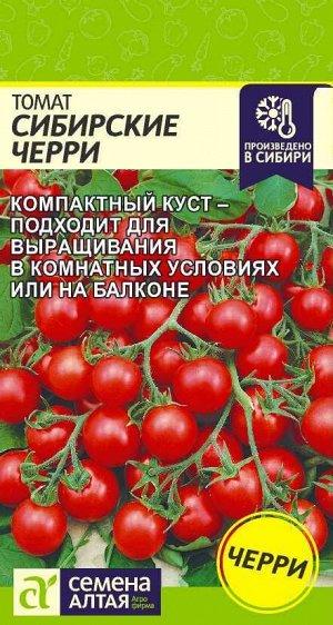 Томат Сибирские Черри/Сем Алт/цп 0,1 гр.