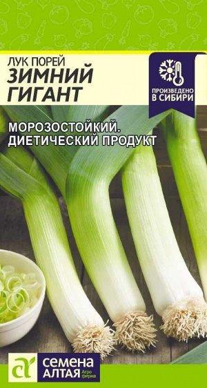 Лук Порей Зимний Гигант/Сем Алт/цп 1 гр.