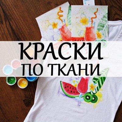ЛУЧшие товары для детского творчества — Краски по ткани