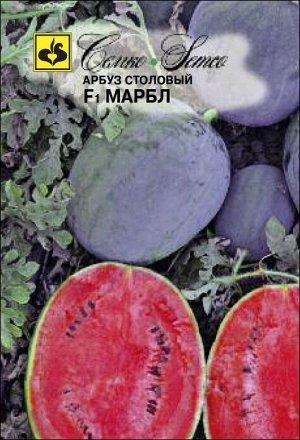 Семко Арбуз МАРБЛ F1 ^(5шт)