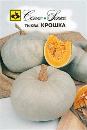 Семко Тыква КРОШКА ^(10шт)