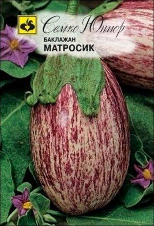 СЕМКО Баклажан Матросик / сорта