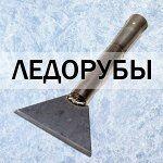 Уникальные чудо инструменты на дачу. Прочные и надежные — Инструмент для очистки дорожек и тротуаров от льда и снега