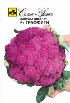 Семко Капуста цветная ГРАФФИТИ F1 ^(10шт)