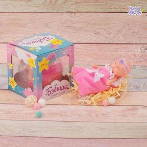 Пупс «Новорожденный» в шаре и подарочной коробке, МИКС