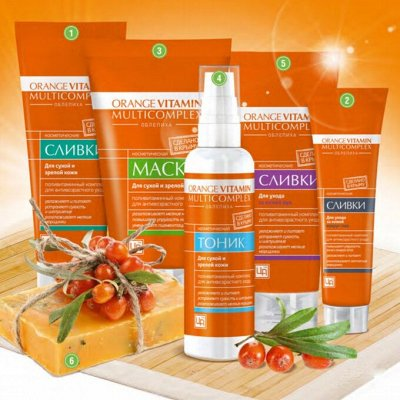 Натуральная Крымская косметика🍀 — Orange Vitamin Multicomplex
