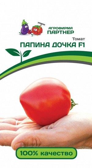 ПАРТНЕР Томат Папина Дочка F1 ( 2-ной пак.) / Гибриды томата с розовыми плодами