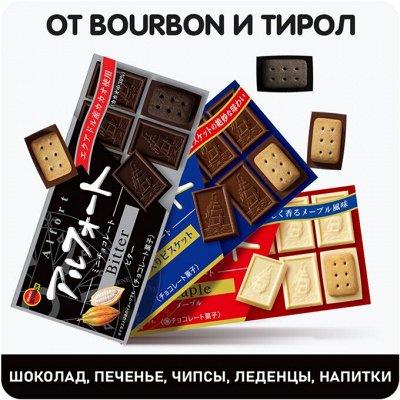 Любимые соусы -Цезарь, кунжутный Япония — Шоколад, печенье, чипсы, леденцы, напитки от Bourbon, Тирол