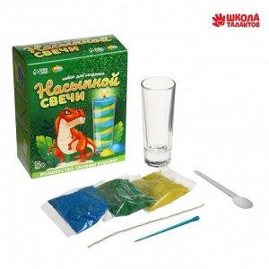 Набор для творчества. Насыпные свечи «Динозавр в джунглях»