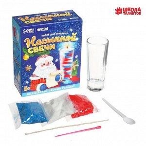 Набор для творчества. Насыпные свечи «Письмо Деду Морозу»