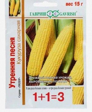 "Семена Кукуруза 1+1 ""Утренняя песня"", 15 г"