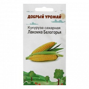 Семена Кукуруза Лакомка Белогорья 3 гр
