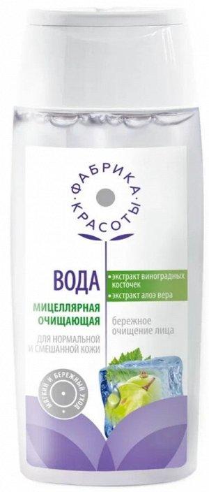 """ФК Вода мицеллярная """"Очищающая"""""""