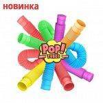Трубки-анстистресс POP Tubes / 4 шт.