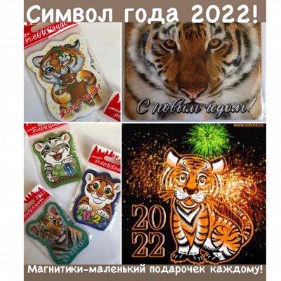 Остатки сладкие! Хоз. товары по супер ценам! Все в наличии — Мини подарочек с символом Нового года 2022