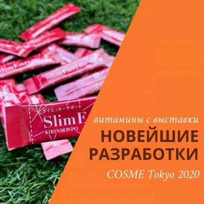 Японские витамины! Коллаген, сквален, Омега-3, плацента — Новинки с выставки COSME Tokyo 2021