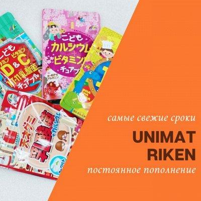 Японские витамины! Коллаген, сквален, Омега-3, плацента — Витамины Unimat Riken — витамин С по 690 р