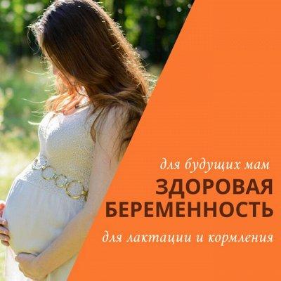 Японские витамины! Коллаген, сквален, Омега-3, плацента — Витамины для будущих и кормящих мам