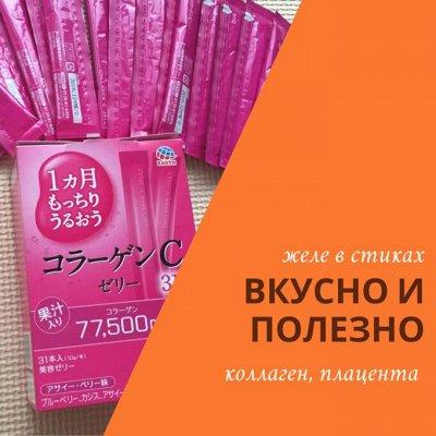 Японские витамины! Коллаген, сквален, Омега-3, плацента — Полезное желе для красоты