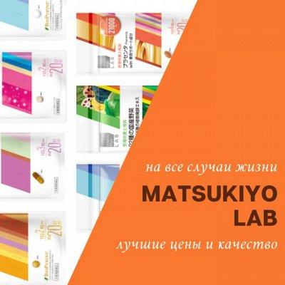 Японские витамины! Коллаген, сквален, Омега-3, плацента — Комплексы на все случаи жизни от Matsukiyo Lab