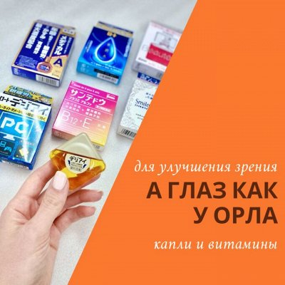 Японские витамины! Коллаген, сквален, Омега-3, плацента — Поддержка зрения, капли для глаз