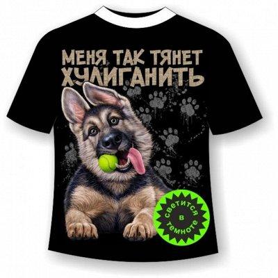 Мир прикольных футболок для всей семьи — Футболки для мальчиков