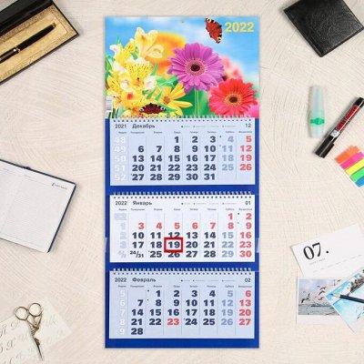 НОВОГОДНИЙ БАЗАР: Украшаем елочку — Календари на 2022 год