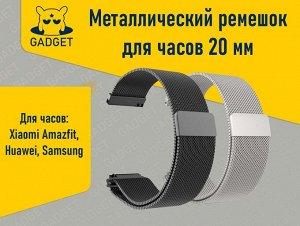 Металлический ремешок с магнитной застёжкой для часов Xiaomi Amazfit, Huawei, Samsung, 20 мм