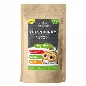 Клюква, ягоды молотые, (Cranberry milled) П22, крафт дойпак 25 г