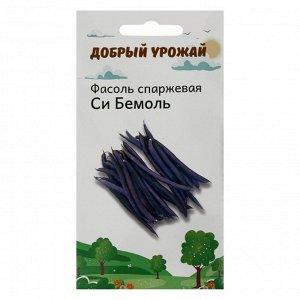 Семена Фасоль Си бемоль 3 г