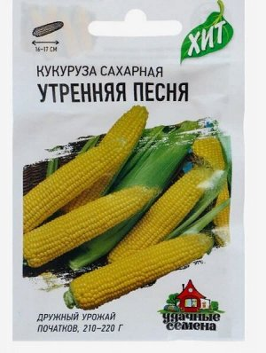 """Семена Кукуруза сахарная """"Утренняя песня"""", 5 г серия ХИТ х3"""