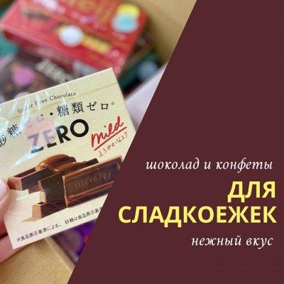 Нежные мотимоти Bourbon — попробуй Японию на вкус! 🇯🇵 — Шоколад, батончики, шоколадные конфеты