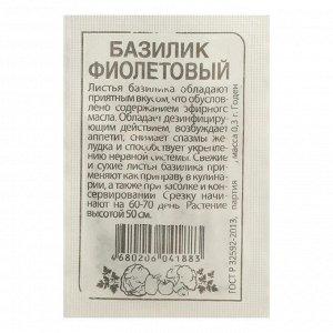 """Семена Базилик """"Фиолетовый"""", Сем. Алт, б/п, 0,3 г"""