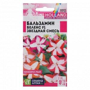 """Семена цветов Бальзамин Беленс """"Звездная смесь"""", Сем. Алт, ц/п, 5 шт"""