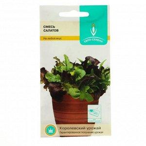 Семена Салат Смесь салатов, 1 гр