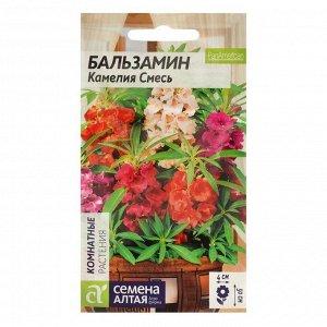 """Семена цветов Бальзамин """"Камелия"""", смесь, Сем. Алт, ц/п, 0,2 г"""