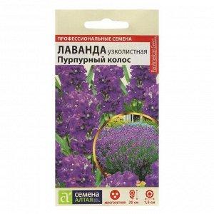 "Семена цветов Лаванда ""Пурпурный колос"", узколистная, Сем. Алт, ц/п, 5 шт"