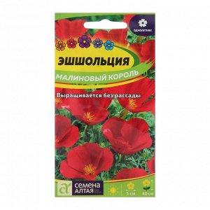 """Семена цветов Эшшольция """"Малиновый король"""", Сем. Алт, ц/п, 0,2 г"""