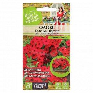 "Семена цветов Флокс ""Красный Бархат"", Друммонда, Сем. Алт, ц/п, 0,1 г"