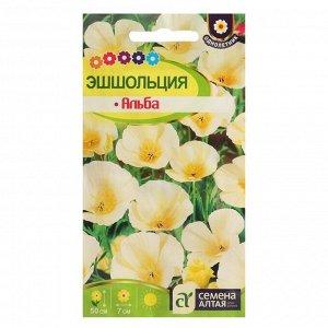 """Семена цветов Эшшольция """"Альба"""", Сем. Алт, ц/п, 0,2 г"""