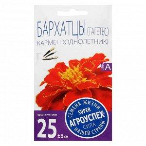 Семена цветов Бархатцы Кармен, однолетник, 0,3 гр