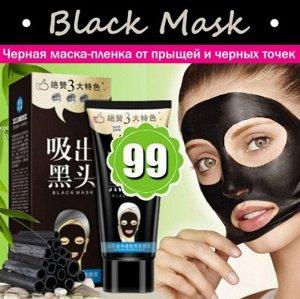 Черная маска-пленка One Spring Black Mask, 60 гр