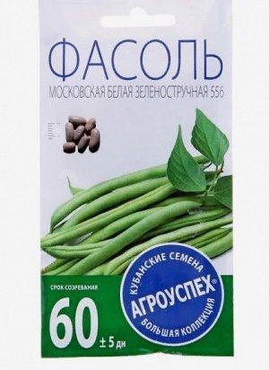 Семена Фасоль Московская белая средняя, 5 гр