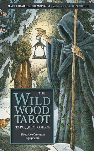 Райан М., Мэттьюз Д. The Wildwood Tarot. Таро Дикого леса (78 карт карт и руководство в подарочном футляре)