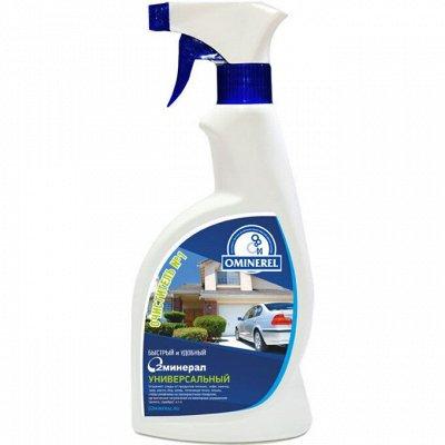 Товары на любой вкус и кошелек Актуальное наличие — Товары для дома: Очиститель Минерал