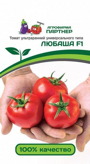 Семена Томат Любаша F1 ® 0,1 гр.